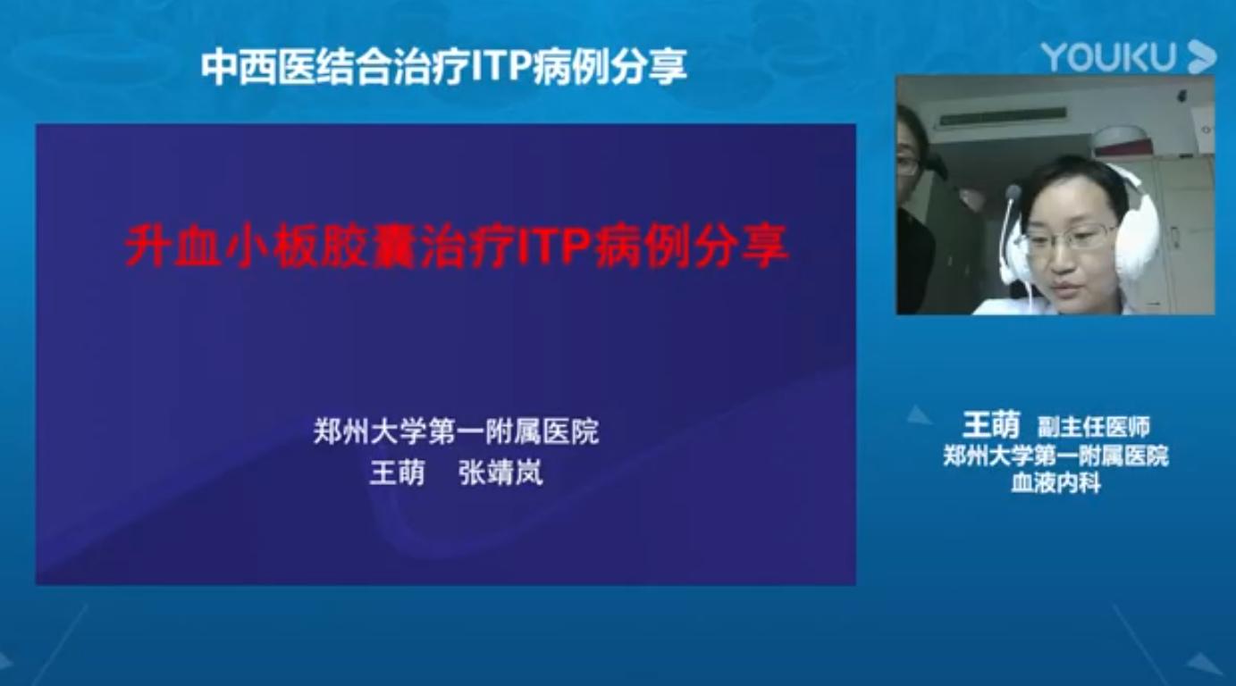 王萌 中西医结合治疗ITP病例分享