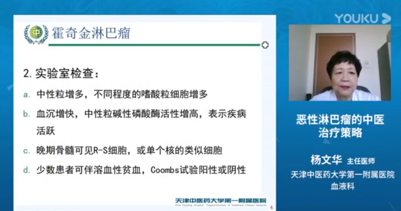 杨文华 恶性淋巴瘤的中医治疗策略