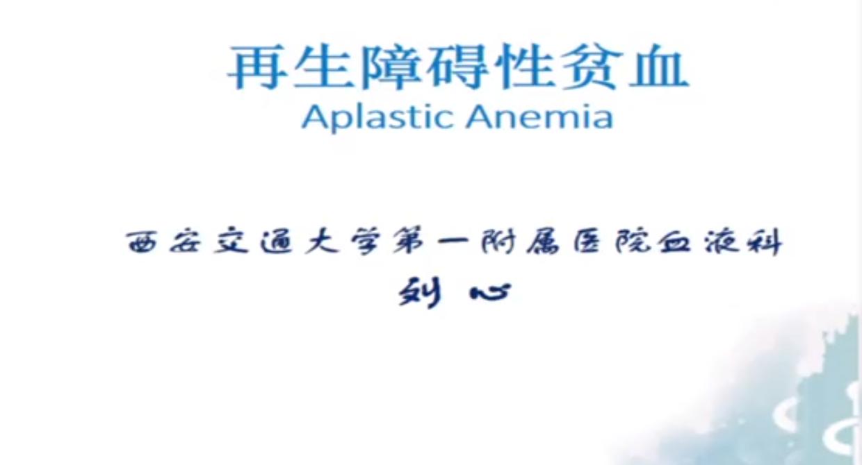 刘心 再生障碍性贫血Aplastic Anemia