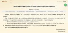 热烈祝贺陕西省血液病防治研究所附属医院获批